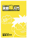 坂本タクマの実践株入門(16)(ガイドワークスコミックス)