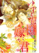 ゆずりは 橙 嫁が君(4)(ミリオンコミックス CRAFT Series)