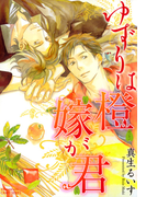 ゆずりは 橙 嫁が君(6)(ミリオンコミックス CRAFT Series)