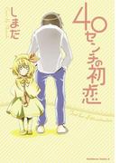 40センチの初恋(角川コミックス・エース)