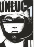 アンラッキーヤングメン(1)(カドカワデジタルコミックス)