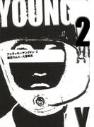 アンラッキーヤングメン(2)(カドカワデジタルコミックス)