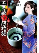 五百蔵酒店物語(2)(カドカワデジタルコミックス)