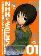 NHKにようこそ!(1)(角川コミックス・エース)