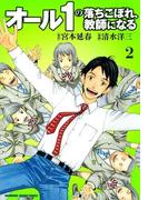 オール1の落ちこぼれ、教師になる(2)(カドカワデジタルコミックス)