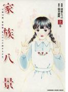 家族八景 上巻(カドカワデジタルコミックス)