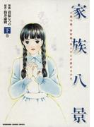 家族八景 下巻(カドカワデジタルコミックス)