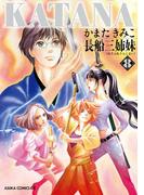 【期間限定価格】KATANA (8) 長船三姉妹(あすかコミックスDX)