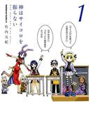 神はサイコロを振らない(1)(角川コミックス・エース)
