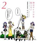 神はサイコロを振らない(2)(角川コミックス・エース)