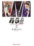 観測者タマミ(2)(角川コミックス・エース)