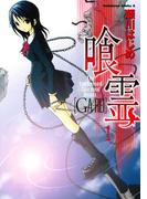 喰霊(1)(角川コミックス・エース)