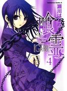 喰霊(4)(角川コミックス・エース)