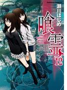 喰霊(12)(角川コミックス・エース)