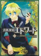 貴族探偵エドワード(1)(あすかコミックスDX)