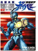 強殖装甲ガイバー(2)(角川コミックス・エース)