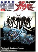 強殖装甲ガイバー(3)(角川コミックス・エース)