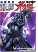 強殖装甲ガイバー(4)(角川コミックス・エース)