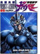 強殖装甲ガイバー(5)(角川コミックス・エース)