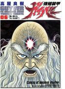 強殖装甲ガイバー(6)(角川コミックス・エース)