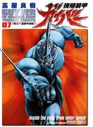 強殖装甲ガイバー(7)(角川コミックス・エース)