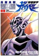 強殖装甲ガイバー(8)(角川コミックス・エース)