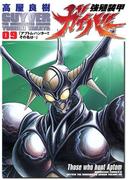 強殖装甲ガイバー(9)(角川コミックス・エース)