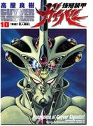 強殖装甲ガイバー(10)(角川コミックス・エース)