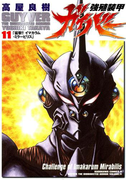 強殖装甲ガイバー(11)(角川コミックス・エース)