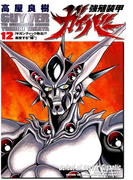 強殖装甲ガイバー(12)(角川コミックス・エース)