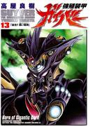 強殖装甲ガイバー(13)(角川コミックス・エース)