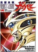 強殖装甲ガイバー(14)(角川コミックス・エース)