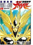 強殖装甲ガイバー(15)(角川コミックス・エース)
