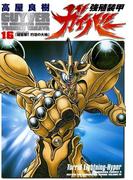 強殖装甲ガイバー(16)(角川コミックス・エース)