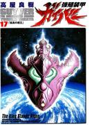 強殖装甲ガイバー(17)(角川コミックス・エース)