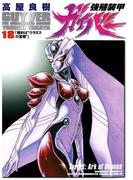 強殖装甲ガイバー(18)(角川コミックス・エース)
