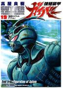 強殖装甲ガイバー(19)(角川コミックス・エース)