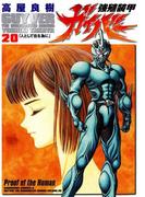 強殖装甲ガイバー(20)(角川コミックス・エース)