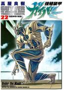 強殖装甲ガイバー(22)(角川コミックス・エース)