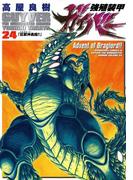 強殖装甲ガイバー(24)(角川コミックス・エース)