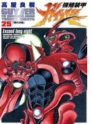 強殖装甲ガイバー(25)(角川コミックス・エース)