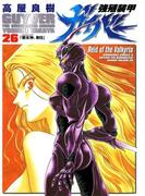 強殖装甲ガイバー(26)(角川コミックス・エース)