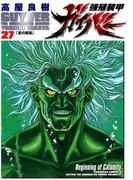 強殖装甲ガイバー(27)(角川コミックス・エース)