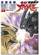 強殖装甲ガイバー(28)(角川コミックス・エース)