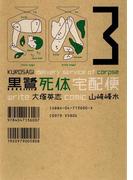 黒鷺死体宅配便(3)(角川コミックス・エース)