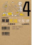 黒鷺死体宅配便(4)(角川コミックス・エース)