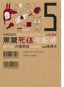 黒鷺死体宅配便(5)(角川コミックス・エース)