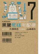 黒鷺死体宅配便(7)(角川コミックス・エース)