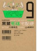 黒鷺死体宅配便(9)(角川コミックス・エース)