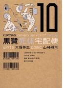 黒鷺死体宅配便(10)(角川コミックス・エース)